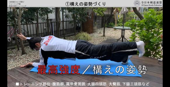 Kendo à domicile : musculation isométrique pour le haut du corps